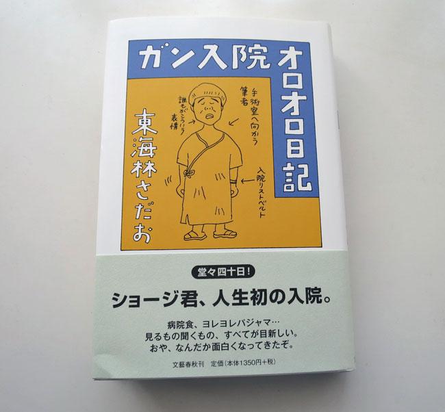 1.東海林さだお ガン入院オロオロ日記.jpg