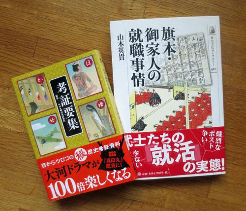 20161013読んだ本2.jpg