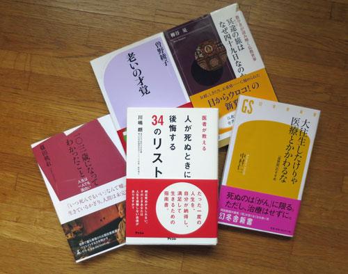20161013読んだ本4.jpg