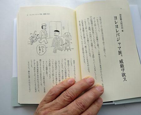 3.東海林さだお ガン入院オロオロ日記 4.jpg