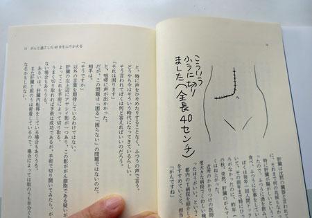 5.東海林さだお ガン入院オロオロ日記 5.jpg