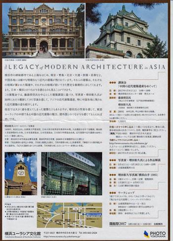 アジアの近代建築遺産2S.jpg