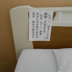 ベッド周りサイン1小.jpg