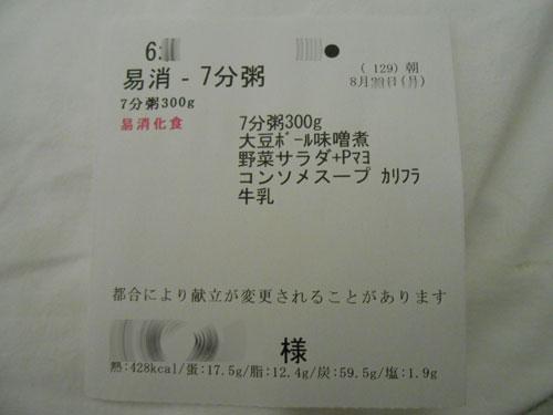 七部かゆ.jpg