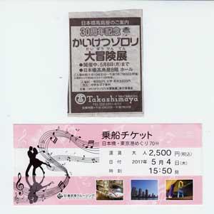 怪傑ゾロリと日本橋クルーズS.jpg