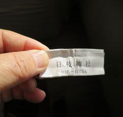 日枝神社おみくじ5.jpg