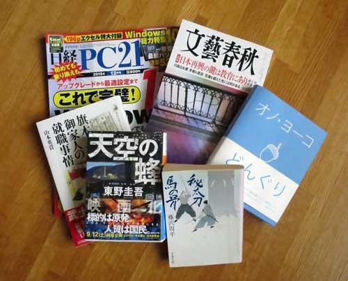 最近読み終えた本.jpg