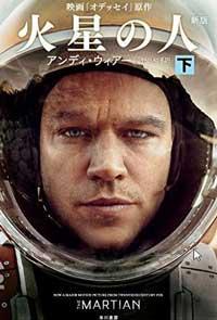 火星の人 下.jpg