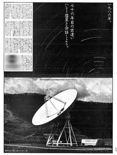 臼田宇宙観測所.jpg