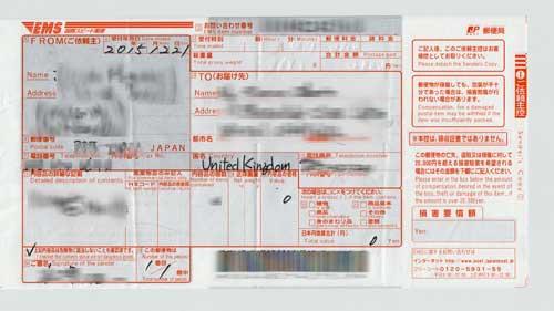 EMS控え伝票-20151221.jpg