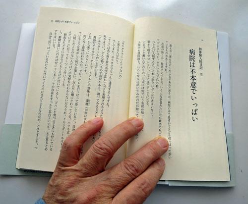 2.東海林さだお ガン入院オロオロ日記 2.jpg