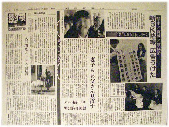 20171010朝日 「地図に残る仕事記事 19930128.jpg