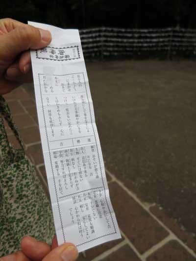 霧島神宮のおみくじ.jpg